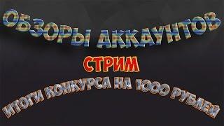 Донатим 100 к ГОЛДЫ!!!!