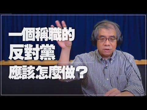 '21.07.20【世界一把抓】楊照:一個稱職的反對黨應該怎麼做?