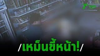 ลุงซวย จู่ๆหนุ่มเมาบุกแทงคาร้านชำ | 21-01-63 | ไทยรัฐนิวส์โชว์