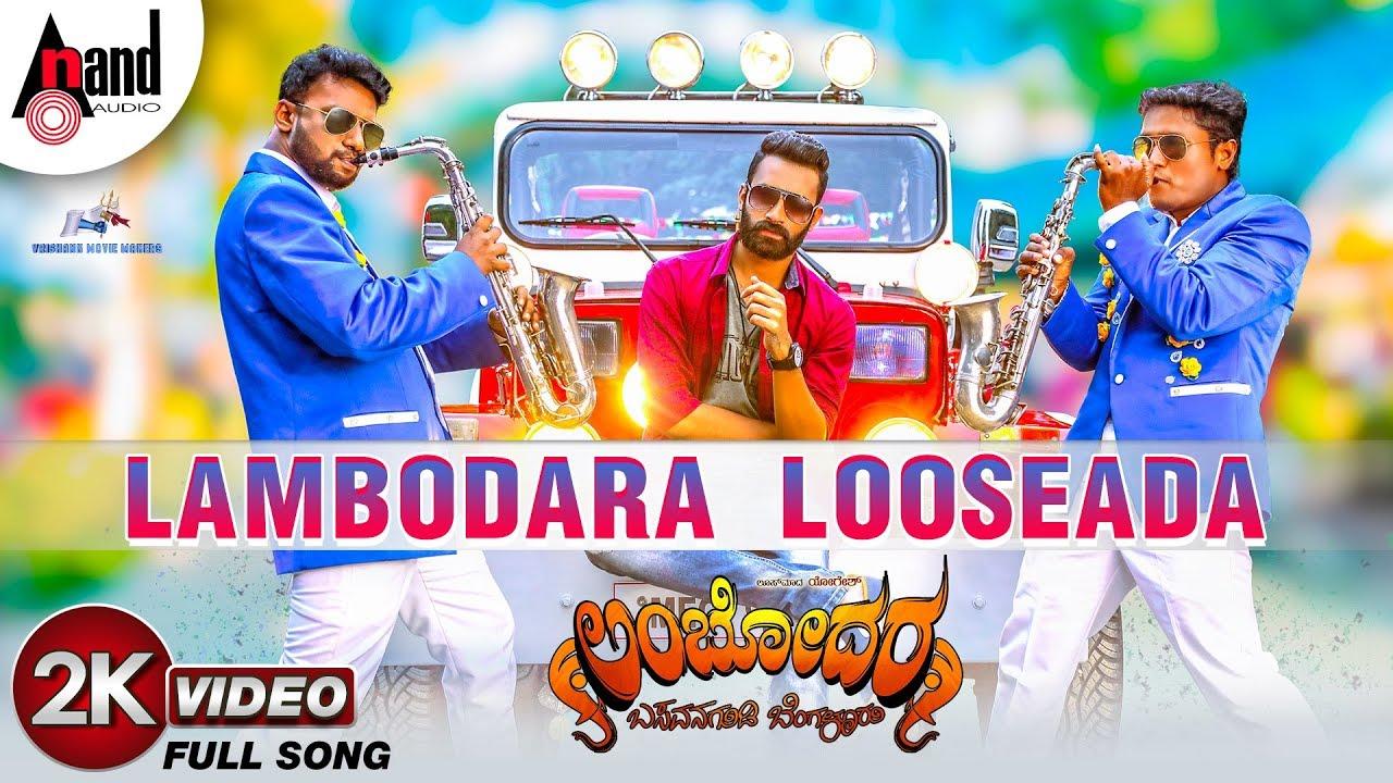 Lambodara Looseada lyrics - Lambodara - spider lyrics