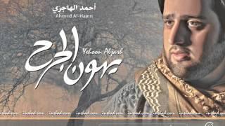 مازيكا الله ولي | ألبوم يهون الجرح | أحمد الهاجري تحميل MP3