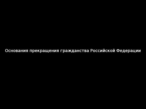 Основания прекращения гражданства Российской Федерации