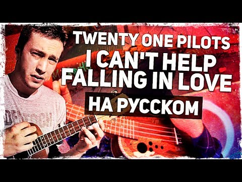 Twenty One Pilots - I Can't Help Falling In Love - Перевод на русском (Ukulele Cover)
