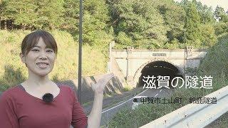 【滋賀の隧道】鈴鹿隧道