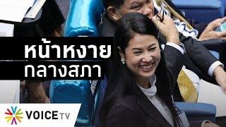 "Wake Up Thailand - ""ปารีณา"" พยายามประท้วงปธ.สภา แต่โดนตอกหน้าหงาย"