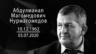 Отца Хабиба Нурмагомедова похоронили в родном селе в Дагестане. ЭКСКЛЮЗИВ