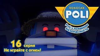 Робокар Поли - Рой и пожарная безопасность - Не играйте с огнём! (серия 16)