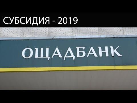 Субсидии 2019 более подробно о получении