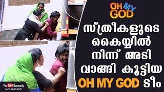 Women thrash Oh My God Team | Funny Video | Oh My God | Latest Episode