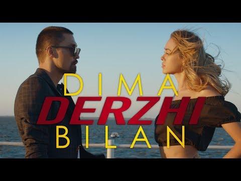 Дима Билан - Держи (премьера клипа, 2017)