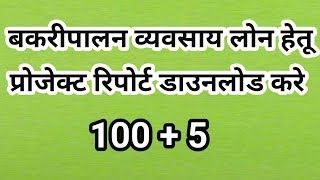 goat farming in india hindi pdf - TH-Clip