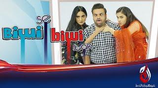 Comedy Drama | Biwi Se Biwi Tak I Aadi Adeel & Sana Askari I Episode 67 Promo | Aaj Entertainment