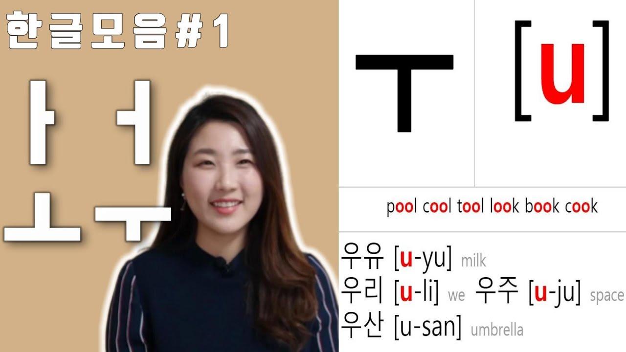 한글모음#1 ㅏㅓㅗㅜ / Learn Korean
