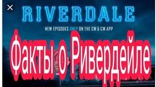 Факты о Ривердейл/что будет в 3 сезоне? И что изменится