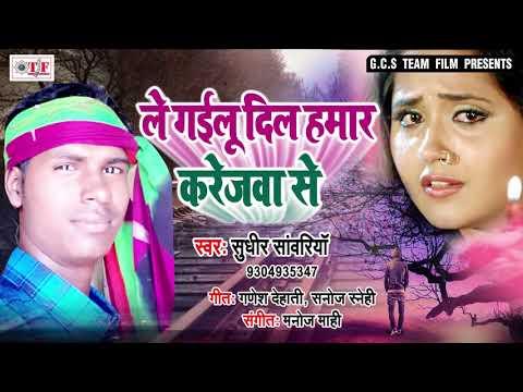 ले गईलू दिल हमार करेजवा से - Le Gailu Dil Hamar Karejwa Se - Sudhir Sawariya - Sad Songs