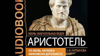 """2001213 Glava 01 Аудиокнига. ЖЗЛ """"Аристотель. Его жизнь, научная и философская деятельность"""""""