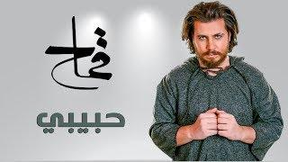 محمد القماح - حبيبي | Mohamed El Kammah - Habeby تحميل MP3