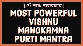 vishnu mantra for wish fulfillment - मुफ्त ऑनलाइन