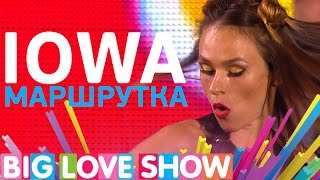 IOWA - Маршрутка [Big Love Show 2017]