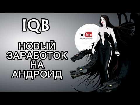 IQB. Новый заработок на андроид