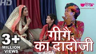Gige Ka Dadoji Dalal | Latest Hit Rajasthani Song | Marwadi Song | Veena Music