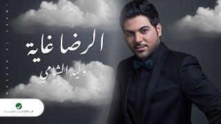 تحميل اغاني Waleed Al Shami ... Al Rida Ghaia - Lyrics 2019 | وليد الشامي ... الرضا غاية - بالكلمات MP3