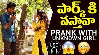 Next level Prank on Unknown Girl | Telugu Pranks | పార్క్ కి వస్తావా | ClickNow