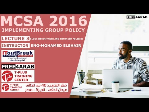 ‪03-MCSA 2016 | Implementing Group Policy (Block inheritance) By Eng-Mohamed Elshair | Arabic‬‏