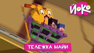 Мультфильмы про друзей - ЙОКО - Тележка Майи - Мультики про приключения