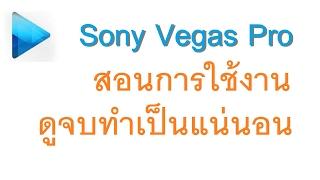 เล่าสู่กันฟัง | Sony VEGAS Pro | สอนการใช้งาน ตัดต่อเบื้องต้น ดูจบทำเป็นแน่นอนครับ