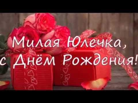 С Днём рождения, Юлия!  (фото микс)