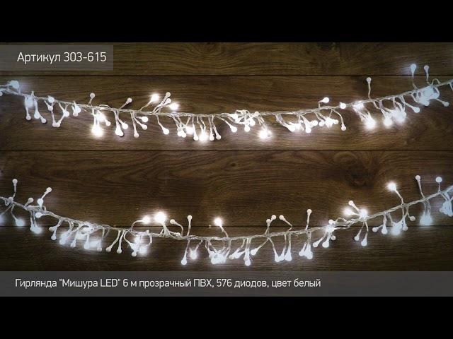 Гирлянда мишура LED NEON NIGHT, артикул 303-615