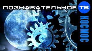 Планетарный конструктор: Искусственная Луна (Познавательное ТВ, Артём Войтенков)