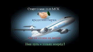 Биржа очередей Открытие 19 мая в 19 00 МСК