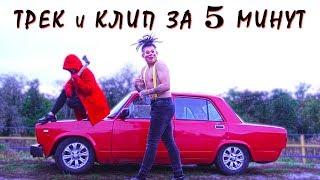 Грязный Рамирес - ТРЕК и КЛИП за 5 МИНУТ! [#ИзиРеп]