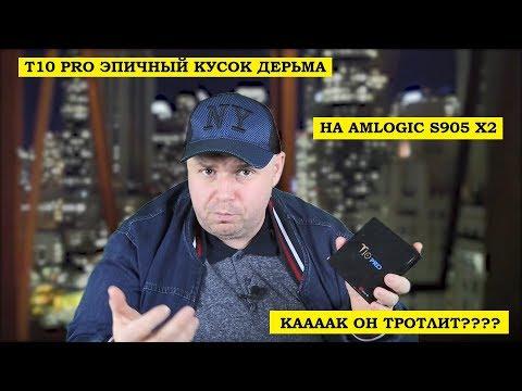 T10 PRO Очередной СМАРТ ТВ ГОВНОБОКС. ИДЕАЛЕН ДЛЯ ТРОТЛИНГА И 5ГГЦ на 6 мегабит.  обзор на русском
