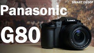 Panasonic G80 - моя новая камера, хороша ли? Обзор и опыт использования