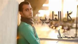 محمد طارق (NASHID) Muhammad Tarek
