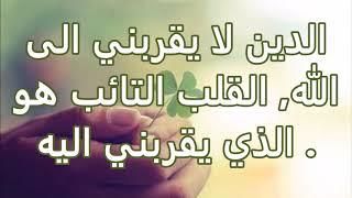 الدين لا يقربني الى الله! القلب التائب هو الذي يقربني !/ القس جول فيفين