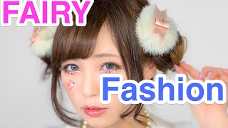 Childish FAIRY Styling With Japanese Kawaii Fashion Model YUI MINAKATA | 皆方由衣の幼めフェアリーコーデ