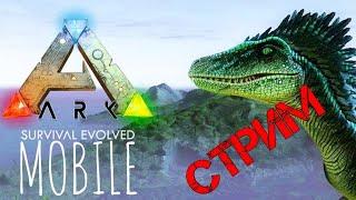 Ark Survival Mobile #19 запись стрима от 30.07.18 часть первая