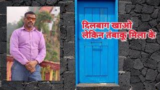 Gulshan Maharaj || 1 || Dilbag pan masala ka dhmaka