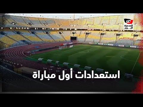 استعدادات «برج العرب» لاستقبال أول مباراة بالدوري بعد التوقف