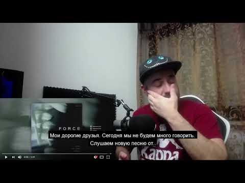 Иностранец слушает Мияги и эндшпиль, tumaniyo- force