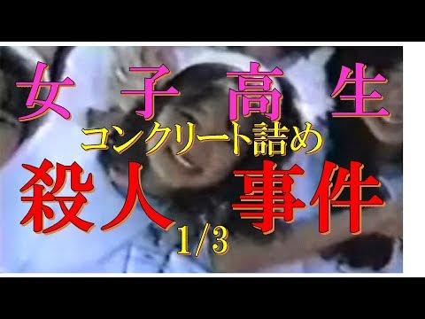 女子高生コンクリート詰め殺人事件 全容1