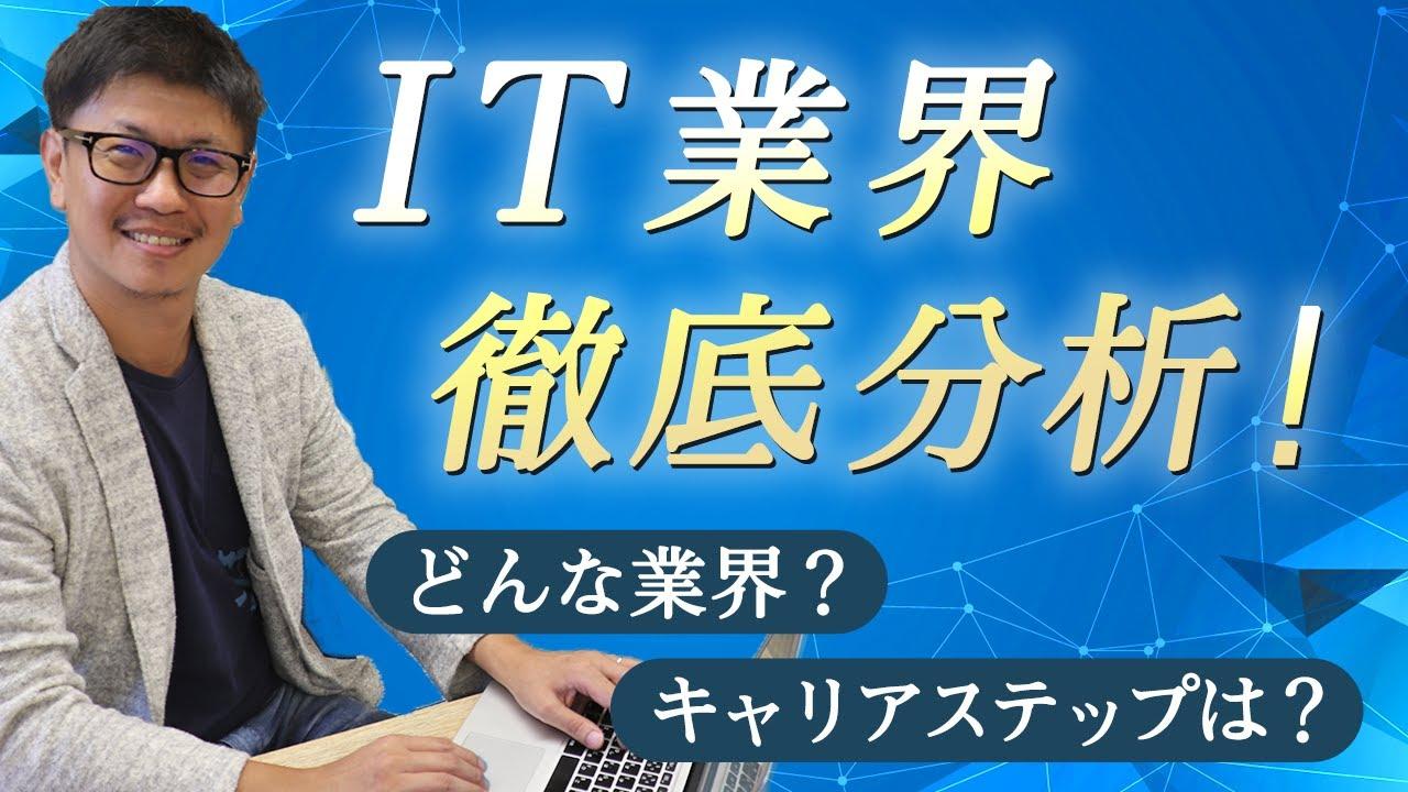 IT業界を徹底分析!業界構造・職種・キャリアステップなどを紹介!【転職・就職】 #キャリアアップ #転職