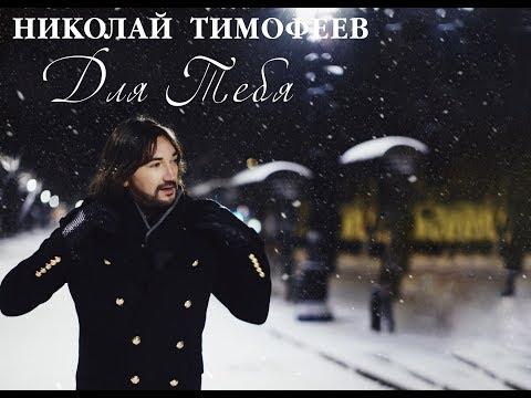 Николай Тимофеев - Для Тебя
