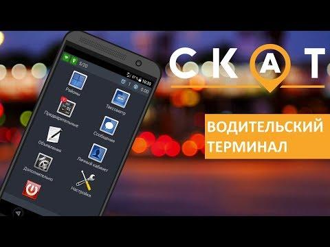 Видеообзор СКАТ Такси