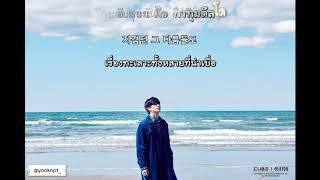 [Karaoke-Thaisub] Jung Key (feat. BTOB Yook Sungjae) - Stay With Me