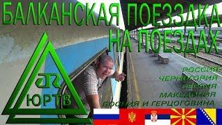 ЮРТВ 2018: Балканская поездка на поездах.Черногория, Сербия, Македония, Босния и Герцоговина. [№276]